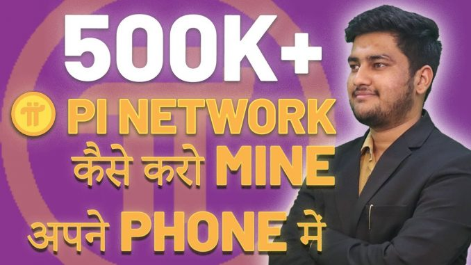PI Network क्या है  Mine Cryptocurrency On Your Phone